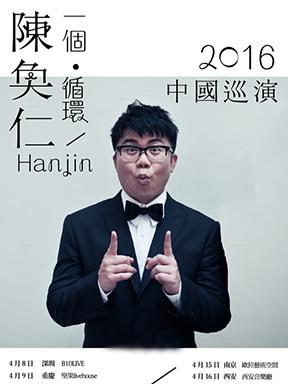 陈奂仁《一个·循环》2016 中国巡演 厦门Real