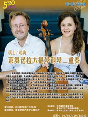 我的音乐我的梦520音乐厅莱奥诺拉大提琴钢琴二重奏