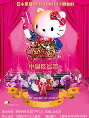 Hello Kitty舞台剧《OZ的魔法王国》中文版