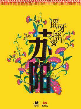 """""""谣呀摇""""苏阳演唱会"""