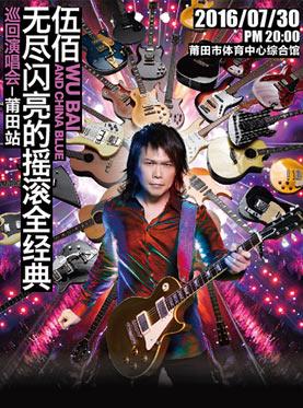 伍佰 China Blue 「无尽闪亮的摇滚全经典」世界巡回演唱会—莆田站