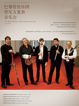 《巴黎管弦乐团管乐五重奏音乐会》