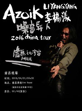 著名实验音乐团体麻沸散组的噪音异人Azoik李杨漾2016中国巡演-南昌站