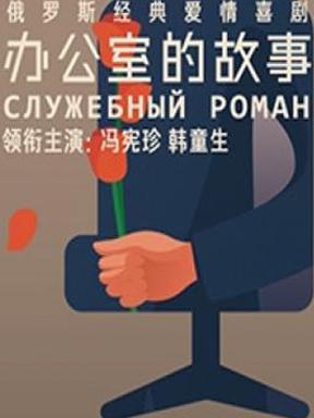 俄罗斯经典爱情喜剧·话剧《办公室的故事》