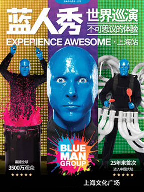 蓝人秀世界巡演 —上海站 Blue Man Group World Tour —Shanghai