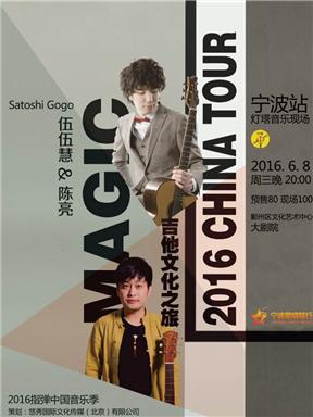 """""""Magic""""吉他文化之旅-伍伍慧-陈亮2016中国巡演宁波站"""