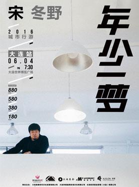 """宋冬野2016""""年少一梦""""全国城市行游演唱会--大连站"""