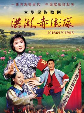 大型民族歌剧《洪湖赤卫队》