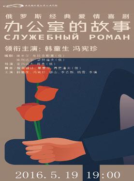 俄罗斯经典爱情喜剧 《办公室的故事》