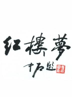 八喜2016年第五届打开艺术之门—昆曲《红楼梦》(上本)
