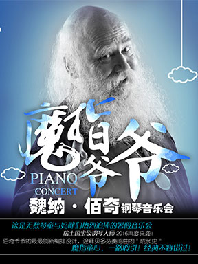"""""""魔指爷爷""""魏纳·佰奇钢琴音乐会-昆明站"""