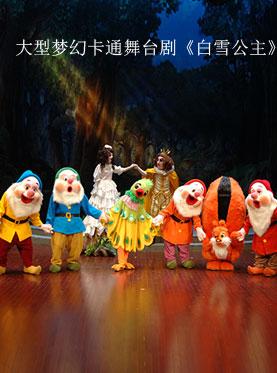 大型梦幻卡通舞台剧《白雪公主》