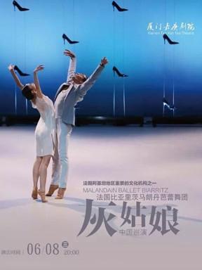 法国比亚里茨马朗丹芭蕾舞团中国巡演《灰姑娘》