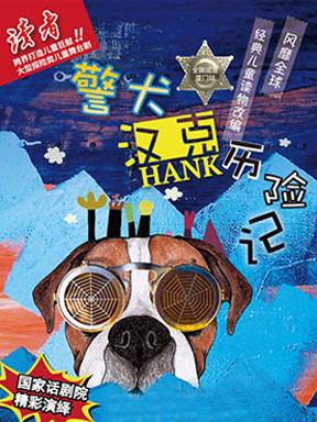 警犬汉克历险记