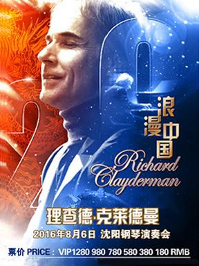 浪漫中国—理查德•克莱德曼中国巡演2016沈阳钢琴演奏会乐会