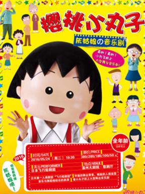 大型人偶音乐剧《樱桃小丸子——灰姑娘的音乐剧》