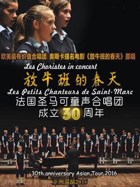 法国圣马可童声合唱团电影原唱《放牛班的春天》