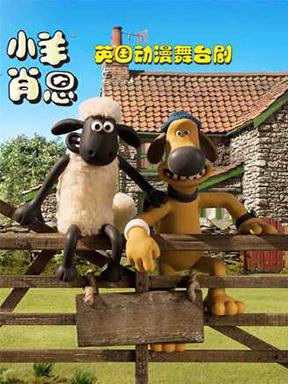英国动漫舞台剧——《小羊肖恩》