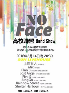 NoFace高校联盟Band Show