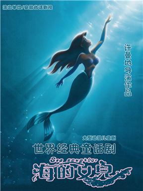 大型动漫儿童剧《海的女儿》