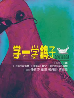 2016贵阳演出季 《学一学鸽子》——当代人的爱情喜剧 贵阳站