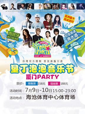 2016垦丁泡泡音乐节—厦门PARTY