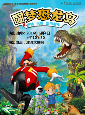 儿童剧《圆梦恐龙岛》