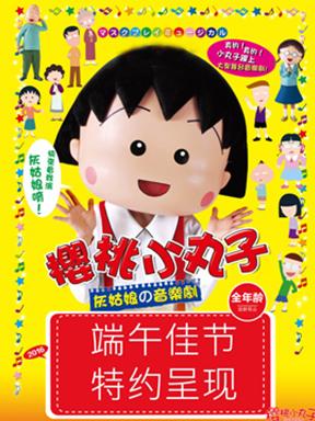 日本飞行船剧团《樱桃小丸子-灰姑娘的音乐剧》