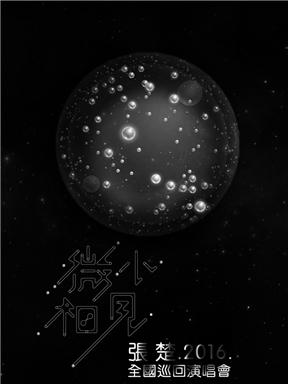 """【万有音乐系】 """"微小相见""""张楚2016全国巡回演唱会-上海站"""