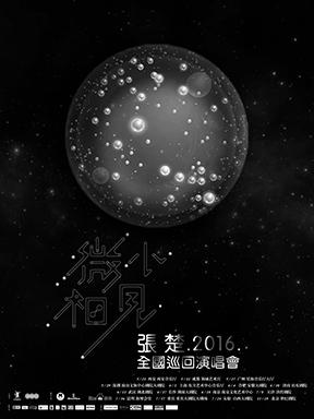 """【万有音乐系】""""微小相见""""张楚2016全国巡回演唱会-深圳站"""