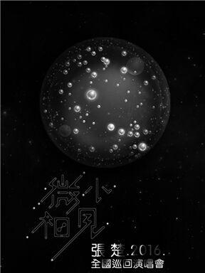 """【万有音乐系】""""微小相见""""张楚2016全国巡回演唱会·广州站"""