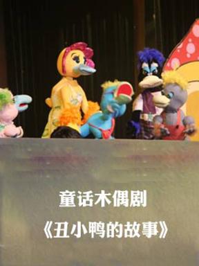 童话木偶剧《丑小鸭的故事》