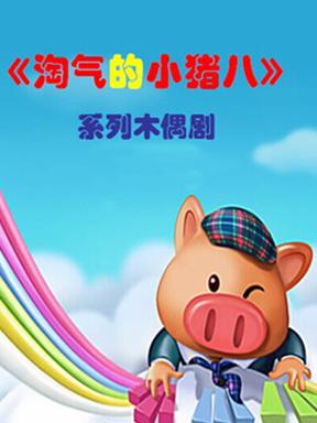 互动木偶童话剧《小猪八成长故事》
