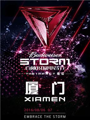 2016 百威风暴电音节-厦门站/Budweiser STORM Festival 2016 Xiamen