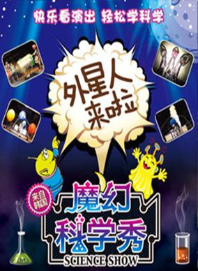 魔幻科学秀《外星人来啦 》-深圳