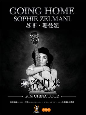 """【万有音乐系】Going home—Sophie Zelmanni""""乘客归来""""2016巡回演唱会--广州站"""