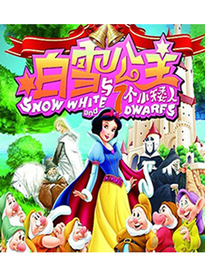 大型梦幻互动儿童剧《白雪公主与七个小矮人》
