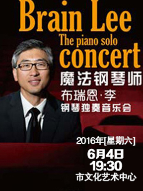 〔欢乐零距离·名人名团港城行〕著名钢琴家布瑞恩•李独奏音乐会
