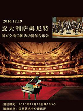 意大利萨姆尼特国家交响乐团访华新年音乐会