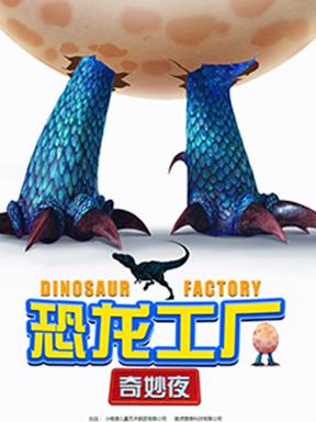 大型3D多媒体亲子科幻剧《恐龙工厂的奇妙夜》-上海站