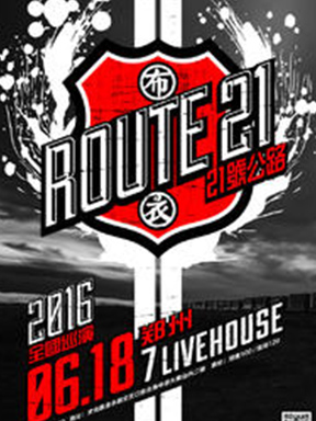 布衣乐队 2016 新专辑 《21号公路》 全国巡演 郑州7