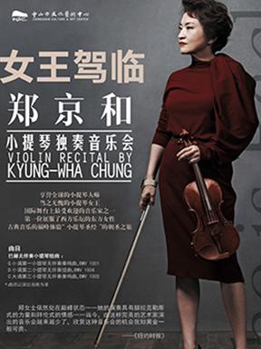 女王驾临——郑京和小提琴独奏音乐会