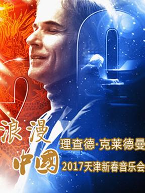 理查德·克莱德曼2017天津新春音乐会