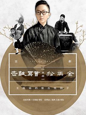 名剧名家系列—王珮瑜的复古戏园子《击鼓骂曹》与《十两金》—深圳站