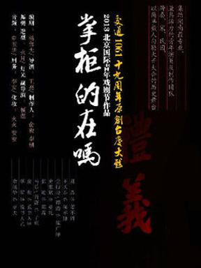 红谷滩新区第二届话剧节—话剧《掌柜的在吗》