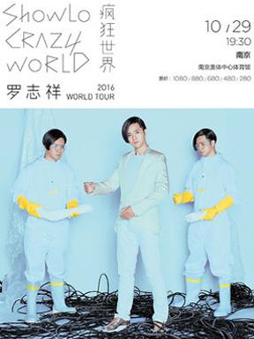 罗志祥2016CRAZY WORLD世界巡回演唱会—南京站