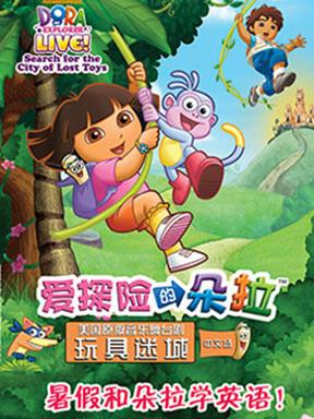 美国原版舞台剧 爱探险的朵拉《玩具迷城》(中文场)