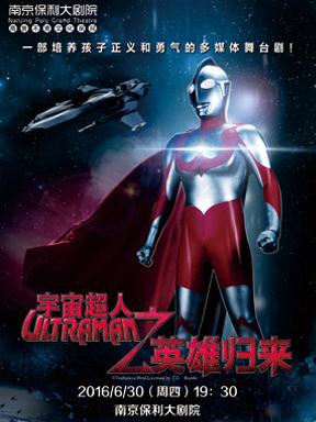多媒体舞台剧《宇宙超人Ultraman之英雄归来》
