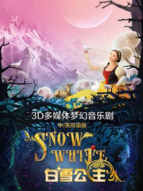中英双语3D多媒体音乐剧《白雪公主》