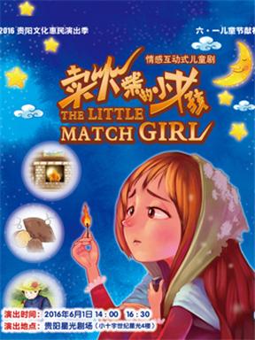 2016贵阳文化惠民演出季 儿童剧《卖火柴的小女孩》